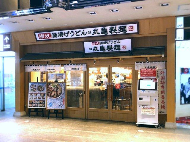 丸亀 製 麺 店舗
