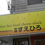 チーズモック - 外観