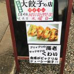 大和名物大餃子の店 サイヨー -