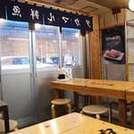 タカマル鮮魚店 - 店内