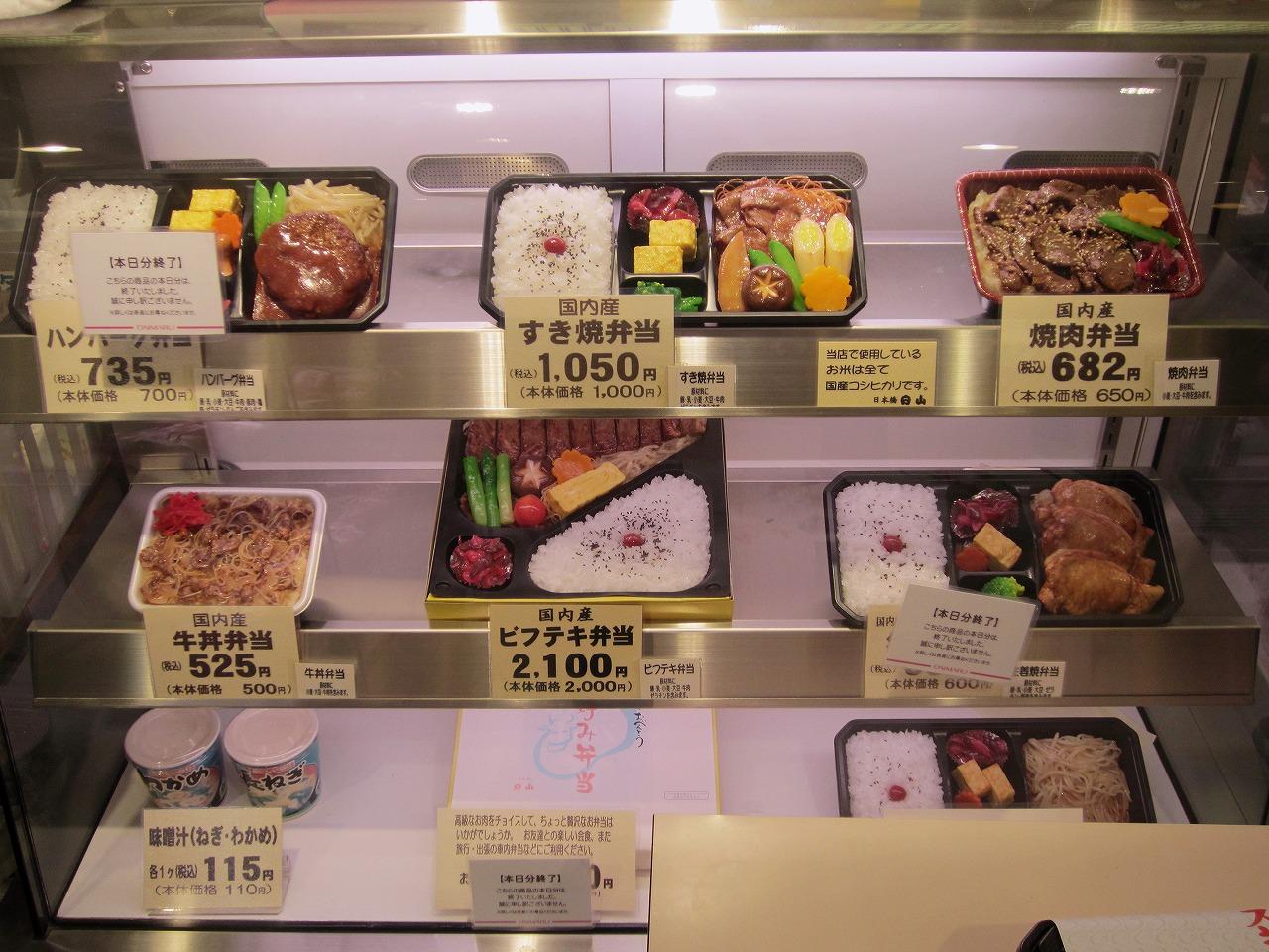 日本橋日山  大丸東京店