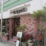 田中珈琲店 -