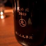 龢 - 日本酒 醸し人九平次 彼の地