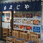 もみじや - 横浜中央卸売市場「もみじや」