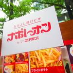 なかよし餃子 エリザベス - 外観1【2019月8月】