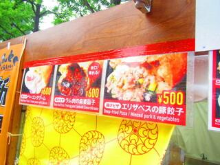 なかよし餃子 エリザベス - 店内メニュー1【2019年8月】