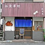 花水木 - 外観 2019/08/16