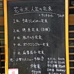 花水木 - 外看板 ( お品書き ) 2019/08/16