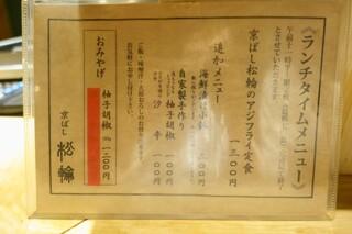 京ばし松輪 - メニューはアジフライ定食(1300円)のみ