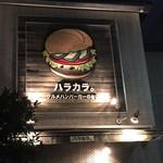 114099999 - 外観 ハンバーガーが描かれた分かりやすいです。