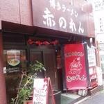 博多麺房 赤のれん - P1310001.jpg