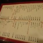 博多麺房 赤のれん - P1310004.jpg