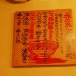 博多麺房 赤のれん - P1310007.jpg