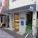 "11410179 - ""飯粉屋""の外観。"