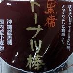 かどの駄菓子屋 フジバンビ フレスタ熊本西館店 - 黒糖ドーナッツ棒です。パッケージです。(その2)