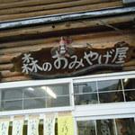 森のおみやげ屋 - 看板