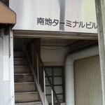 カレー屋バンバン - ここの2階です