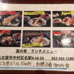 Hamanoki - ランチは全部で6種類
