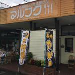 レストラン マルフク - 国道207号線(長崎街道)嘉瀬元町交差点傍