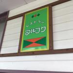 レストラン マルフク - 昭和44年創業、同じ市内の水ヶ江から移転