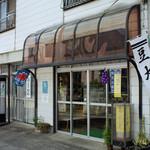 もみじや - 住宅街の路地の店