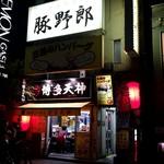 三浦のハンバーグ - 博多天神の上、豚野郎の下