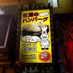 三浦のハンバーグ - ハンバーグ480円