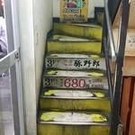 三浦のハンバーグ - 階段