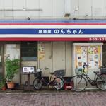 居酒屋 のんちゃん -