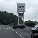 伊賀ドライブイン - 駐車場ガラガラ