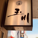 玉川 - 外観写真: