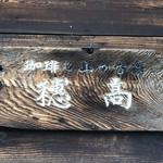 喫茶 穂高 - 創業以来の看板