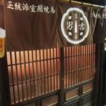 男吉 - お店 入口