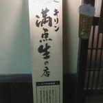 男吉 - キリン満点 生の店