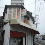 Kokusaihanten - お店の外観