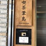 114138180 - 1Fエレベーター脇