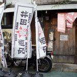 井田商店 - 外観