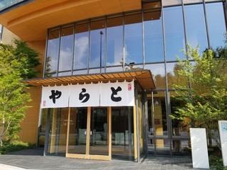 虎屋菓寮 赤坂店