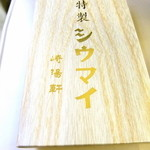 崎陽軒 大丸東京店 -