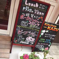 洋食屋キッチンKAZU - 週替わりのお知らせ
