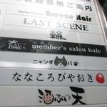 日本酒バー ななころびやおき - お店があるビルのエレベーター内の案内
