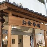道の駅レストセンター あわくらんど レストラン - お店