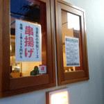 地肴 酒 手打蕎麦 ZARUBAKU - 外観④