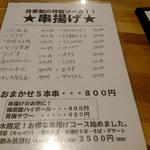 地肴 酒 手打蕎麦 ZARUBAKU - メニュー表①
