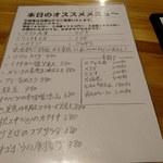 地肴 酒 手打蕎麦 ZARUBAKU - メニュー表②