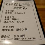 地肴 酒 手打蕎麦 ZARUBAKU - メニュー表③