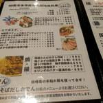 地肴 酒 手打蕎麦 ZARUBAKU - メニュー表④