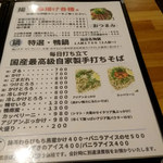 地肴 酒 手打蕎麦 ZARUBAKU - メニュー表⑤