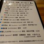 地肴 酒 手打蕎麦 ZARUBAKU - メニュー表⑦