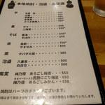 地肴 酒 手打蕎麦 ZARUBAKU - メニュー表⑧